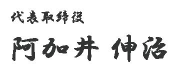 代表取締役 阿加井伸治